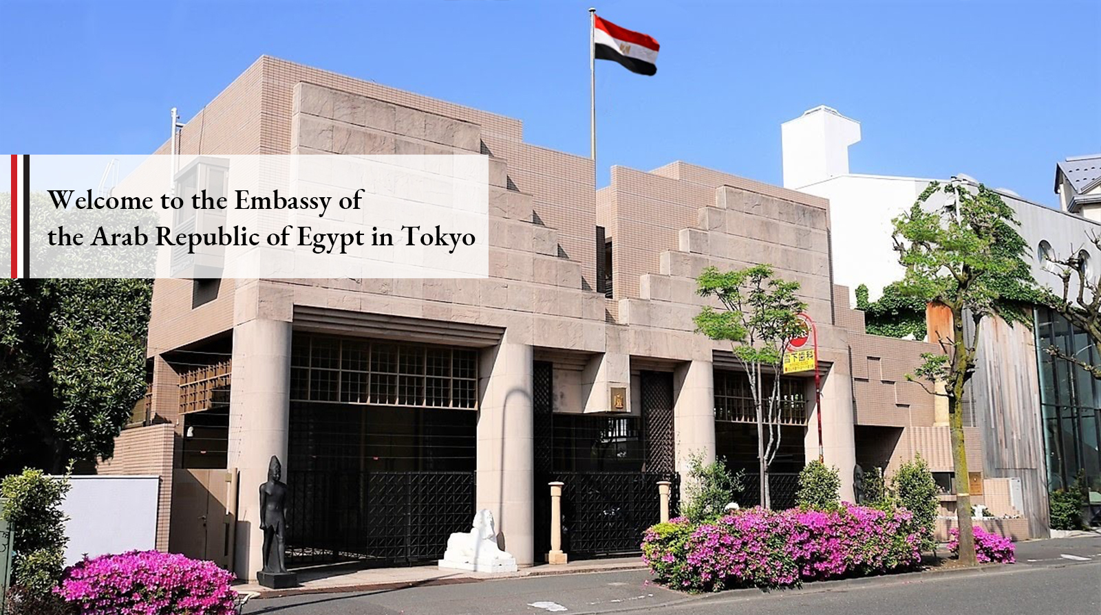 Welcome to the Embassy of the Arab Republic of Egypt in Tokyo